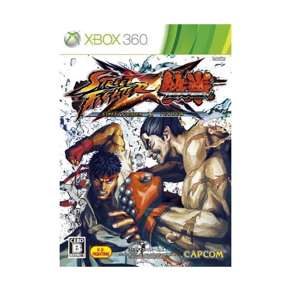 STREET FIGHTER X 鉄拳(通常版)...の商品画像