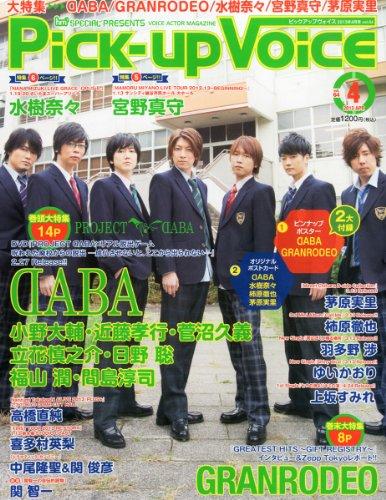 Pick-Up Voice (ピックアップヴォイス) 2013年 04月号 [雑誌]の詳細を見る