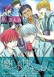 Kain 黒バス編 2 (K-Book Selection)