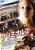 クリミナルズ[DVD]