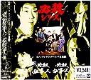 新必殺仕事人 / 必殺仕事人 III― オリジナル サウンドトラック