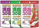 満腹30倍 ダイエットサポートキャンディ 3種アソート( アサイー キウイ イチゴミルク 各1袋)