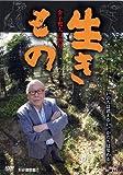生きもの〈金子兜太の世界〉[DVD]