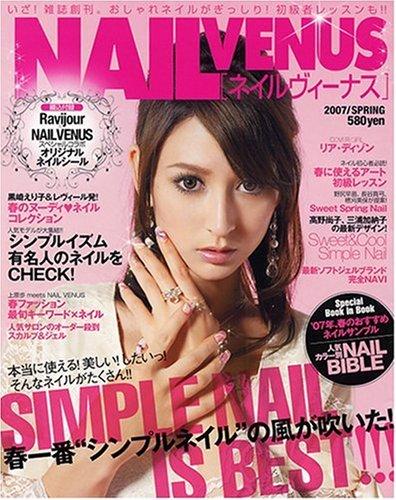 NAIL VENUS (ネイルヴィーナス) 2007年 03月号 [雑誌]