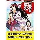 学習まんが 日本の歴史 試し読み版 1 (未分類)