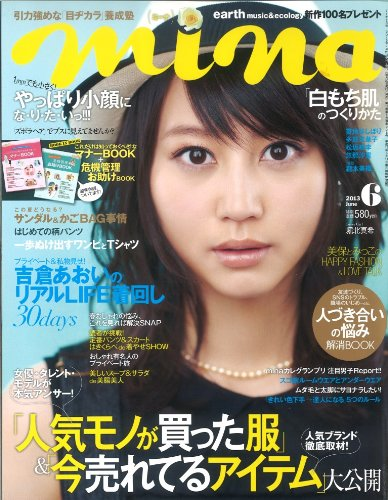 mina (ミーナ) 2013年 06月号 [雑誌]