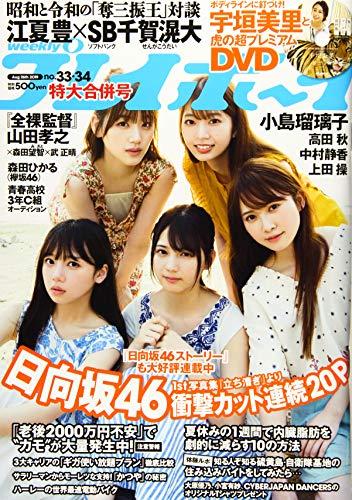週刊プレイボーイ 2019年 8 26 号 [雑誌]
