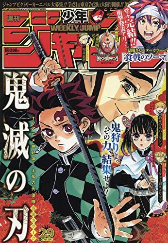 週刊少年ジャンプ(29) 2019年 7/1 号 [雑誌]