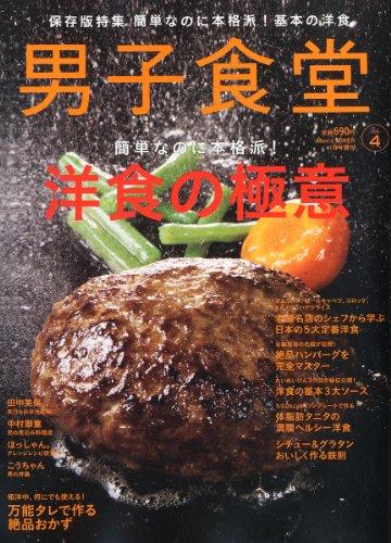 男子食堂 Vol.4 2011年 01月号 [雑誌]