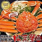 かに 松葉ガニ[特大]800g 松葉蟹 ボイル ゆでがに 鳥取県産 ブランドタグ付きマツバガニ 日本海ズワイガニ