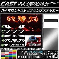 AP ハイマウントストップランプステッカー マットクローム調 キャスト アクティバ/スタイル/スポーツ LA250S/LA260S ブラック タイプ9 AP-MTCR795-BK-T9