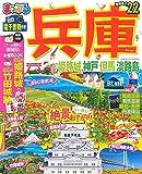 まっぷる 兵庫 姫路城・神戸 但馬・淡路島'22 (マップルマガジン 関西 8)