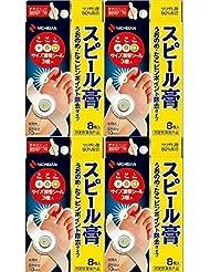 【セット品】ニチバン スピール膏 うおのめ?たこ ピンポイント 除去タイプ 8枚入 [指定医薬部外品] (4個)