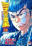 ミナミの帝王 115 (ニチブンコミックス)