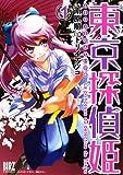 東京探偵姫 1 (バーズコミックス) 画像