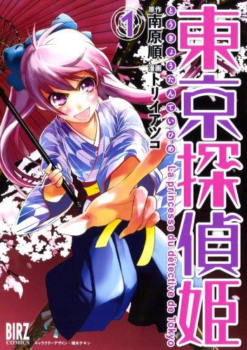 東京探偵姫 1 (バーズコミックス)