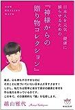 NEW HEALING WAVE 日本人を元気・健康に蘇らせるための『神様からの贈り物コレクション』