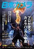 日本カメラ 2017年 07 月号 [雑誌] 画像