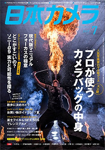 日本カメラ 2017年 07 月号 [雑誌]