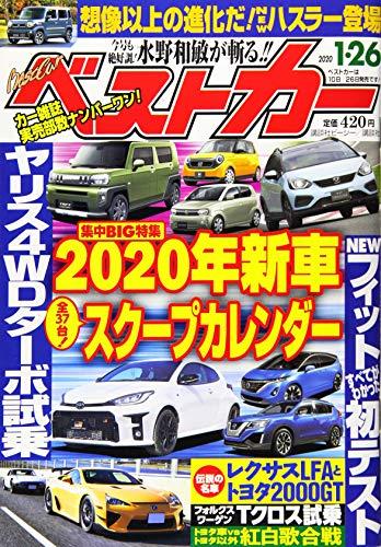 ベストカー 2020年 1/26 号 [雑誌]