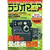 ラジオマニア2008 (三才ムック VOL. 210)