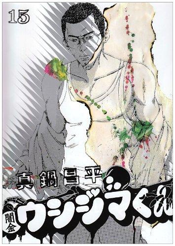 闇金ウシジマくん 15 (ビッグコミックス)の詳細を見る