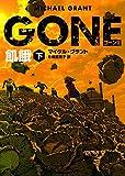 GONE ゴーン Ⅱ 飢餓 下 (ハーパーBOOKS)