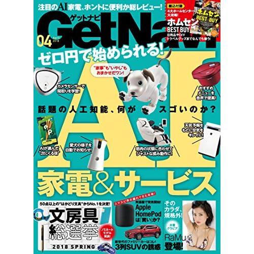 GetNavi ゼロ円で始められる!AI家電&サービス