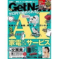 GetNavi 2018年4月号 [雑誌]