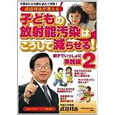 武田邦彦が教える 子どもの放射能汚染はこうして減らせる!2 親子で一緒に実践編  (SUKUPARA SELECTION)