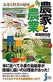 農家と農業 お米と野菜の秘密 (じっぴコンパクト新書)