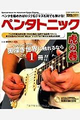 ペンタトニック 虎の巻 (シンコー・ミュージックMOOK) ムック