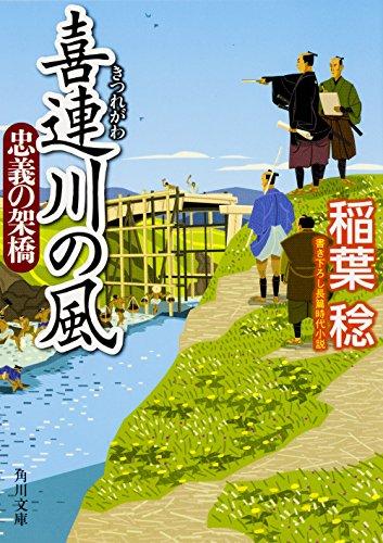 喜連川の風 忠義の架橋 (角川文庫)の詳細を見る