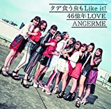 タデ食う虫もLike it! /46億年LOVE(初回生産限定盤A)