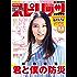 週刊ビッグコミックスピリッツ 2017年15号(2017年3月13日発売) [雑誌]