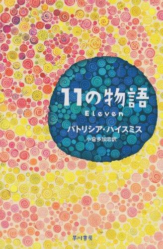 11の物語 (ハヤカワ・ミステリ文庫)