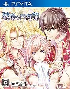 戦場の円舞曲 - PS Vita