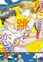 夏に跳ねたら恋愛 (enigmaコミックス)