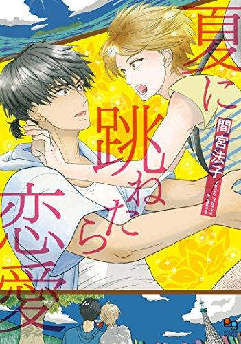夏に跳ねたら恋愛 (enigmaコミックス)の詳細を見る