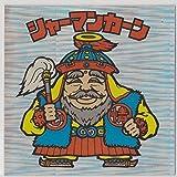 ビックリマン フォーエバーシール  シャーマン・カーン (A) (¥ 1,500)