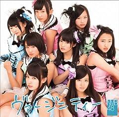 NMB48「ヴァージニティー」の歌詞を収録したCDジャケット画像