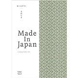 まほらま Made In Japan(メイドインジャパン) ギフトカタログ NP29コース (包装済み/沙羅)