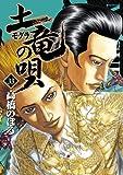 土竜(モグラ)の唄 (33) (ヤングサンデーコミックス)