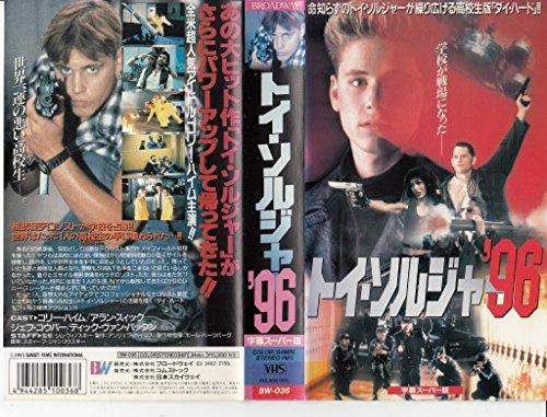 トイ・ソルジャー'96【字幕版】 [VHS]