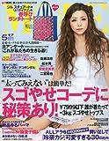 MORE (モア) 2010年 05月号 [雑誌]