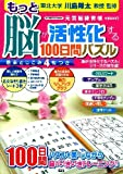 もっと脳が活性化する100日間パズル―元気脳練習帳 (Gakken Mook)