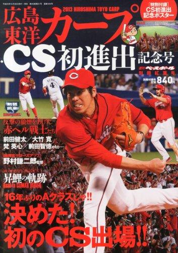 週刊ベースボール増刊 広島東洋カープ CS初進出記念号 2013年 11/5号 [雑誌]