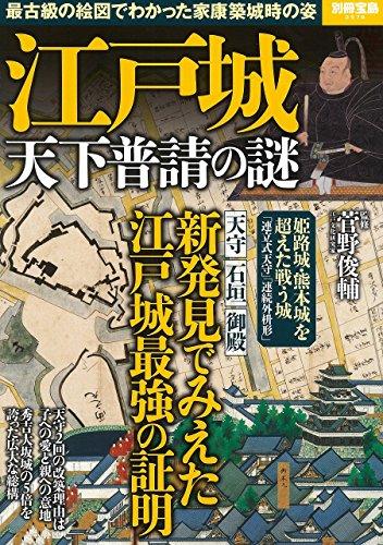 江戸城 天下普請の謎 (別冊宝島 2578)