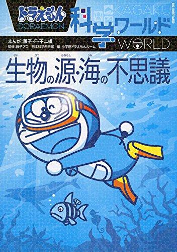 ドラえもん科学ワールド 生物の源・海の不思議 (ビッグ・コロタン)