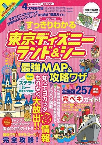 すっきりわかる東京ディズニーランド&シー 最強MAP&攻略ワザ (扶桑社ムック)